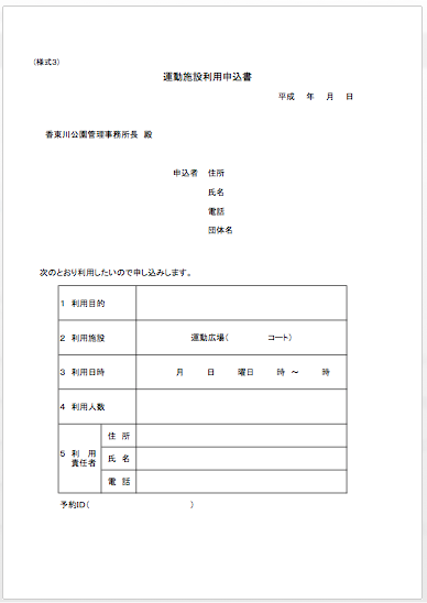 運動施設利用申込書