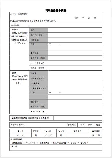 利用者登録申請書