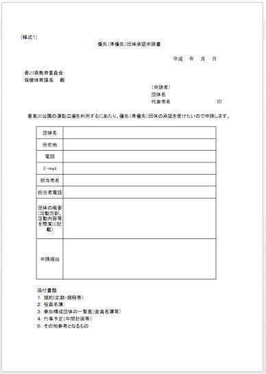 団体承認申請書