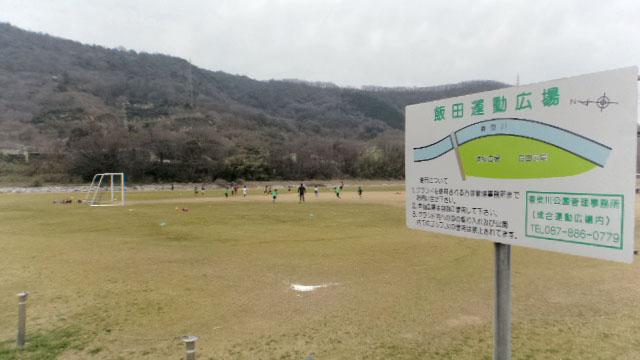 飯田運動広場