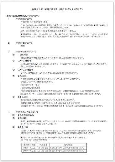 利用の手引き(26年4月改正)